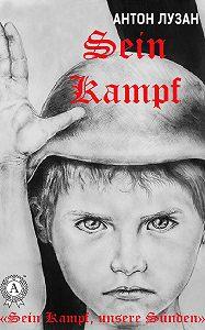 Антон Лузан -Sein Kampf