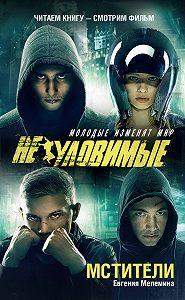 Евгения Мелемина -Мстители