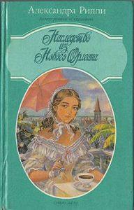 Александра Риплей -Наследство из Нового Орлеана