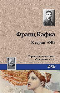 Франц Кафка -К серии «Он»