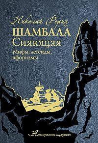Николай Рерих -Шамбала Сияющая. Мифы, легенды, афоризмы