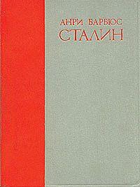 Анри Барбюс -Сталин