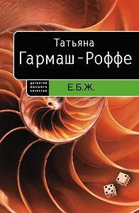 Татьяна Гармаш-Роффе -Е.Б.Ж.