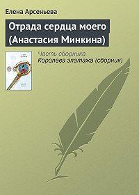 Елена Арсеньева - Отрада сердца моего (Анастасия Минкина)