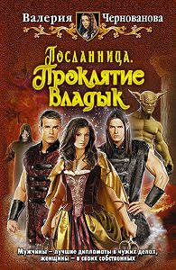 Валерия Чернованова -Проклятие Владык