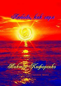 Виктор Кифоренко -Любовь, какзаря