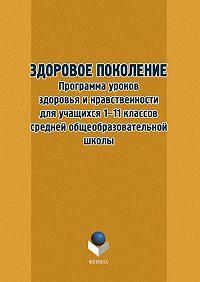 Т. Ф. Орехова, Т. Кружилина - Здоровое поколение. Программа уроков здоровья и нравственности для учащихся 1–11 классов средней общеобразовательной школы