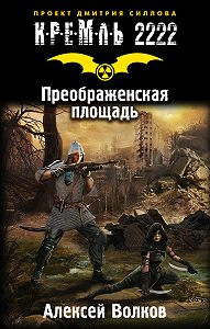 Алексей Волков -Кремль 2222. Преображенская площадь