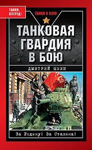 Дмитрий Шеин -Танковая гвардия в бою