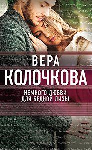 Вера Колочкова - Немного любви для бедной Лизы