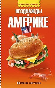Светлана Букина -Неоднажды в Америке