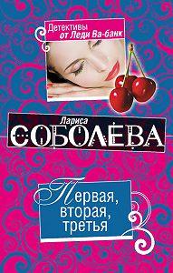Лариса Соболева -Первая, вторая, третья