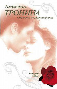 Татьяна Тронина -Страсти по рыжей фурии