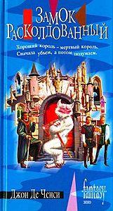 Джон Ченси -Замок Расколдованный