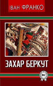 Іван Франко -Захар Беркут