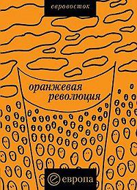 Коллектив Авторов -«Оранжевая революция». Украинская версия