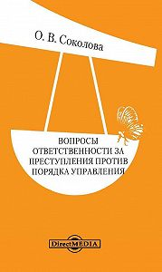Ольга Соколова -Вопросы ответственности за преступления против порядка управления