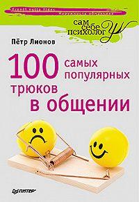 Петр Лионов -100 самых популярных трюков в общении