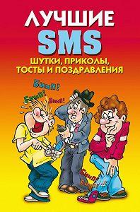 С. О. Ермакова - Лучшие SMS. Шутки, приколы, тосты и поздравления