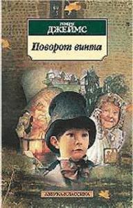 Генри Джеймс - Поворот винта