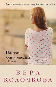 Вера Колочкова -Партия для ловеласа