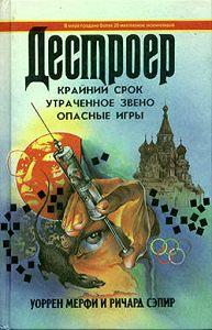 Ричард Сэпир -Опасные игры