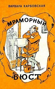 Варвара Карбовская -Мраморный бюст