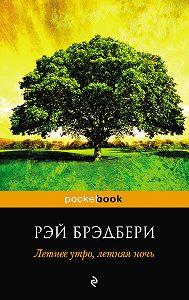 Рэй Брэдбери -Летнее утро, летняя ночь (сборник)