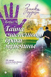 Борис Хигир -Тайна счастливого брака мужчины