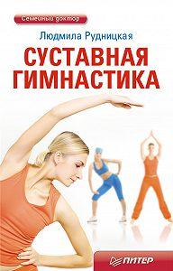 Людмила Рудницкая -Суставная гимнастика