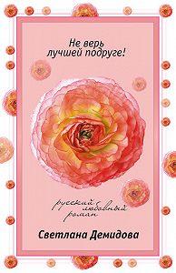Светлана Демидова -Не верь лучшей подруге!