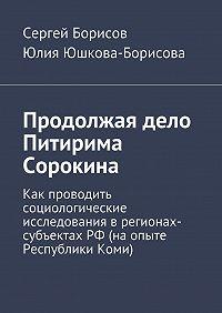 Сергей Борисов, Юлия Юшкова-Борисова - Продолжая дело Питирима Сорокина