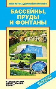 Валентина Назарова -Бассейны, пруды и фонтаны. Строительство, эксплуатация, ремонт