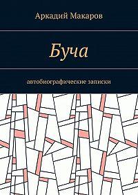 Аркадий Макаров -Буча. Автобиографические записки