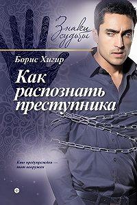 Борис Хигир -Как распознать преступника