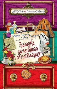 Анна Устинова -Загадка газетного объявления