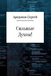 Сергей Аредаков -Сильные Духом!