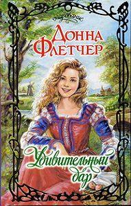 Донна Флетчер - Удивительный дар