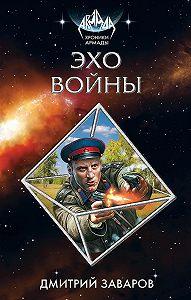 Дмитрий Заваров -Эхо войны