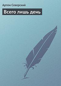 Артем Северский - Всего лишь день