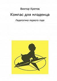 Виктор Кротов -Компас для младенца. Педагогика первого года
