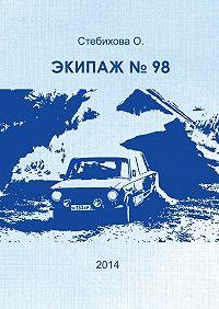 О. Стебихова -Экипаж№98