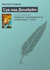 Николай Сладков -Суд над Декабрём