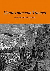 Коллектив авторов -Пять свитков Танаха