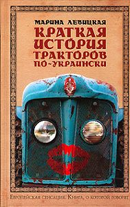 Марина Левицкая -Краткая история тракторов по-украински