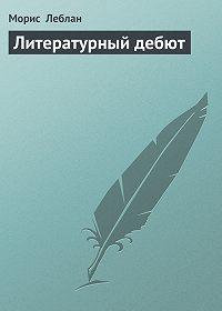 Морис  Леблан -Литературный дебют