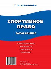С. Шарапова - Спортивное право. Самое важное