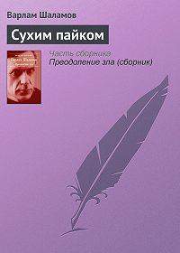 Варлам Шаламов -Сухим пайком