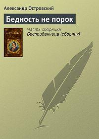 Александр Островский - Бедность не порок