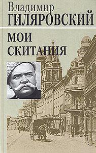 Владимир Гиляровский -Мои скитания